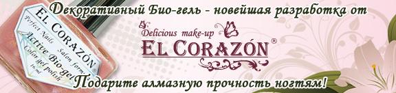 ���-���� EL Corazon, ��������� ����� � ������, EL Corazon ������,  ��� ������� ������