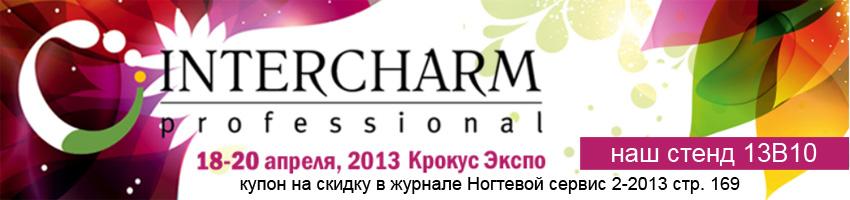 выставка Интершарм-2013